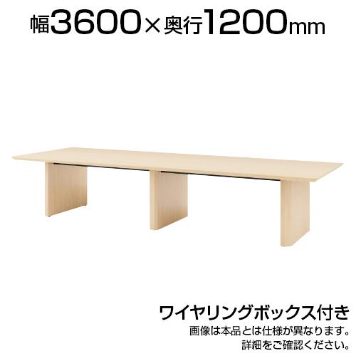 エグゼクティブテーブル ワイヤリングボックス付き 幅3600×奥行1200×高さ720mm WOP-3612W