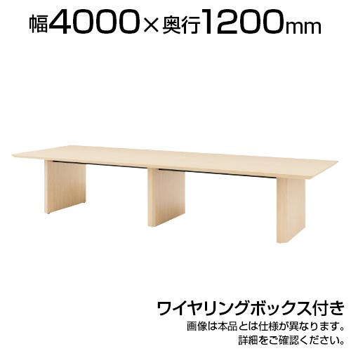エグゼクティブテーブル ワイヤリングボックス付き 幅4000×奥行1200×高さ720mm WOP-4012W