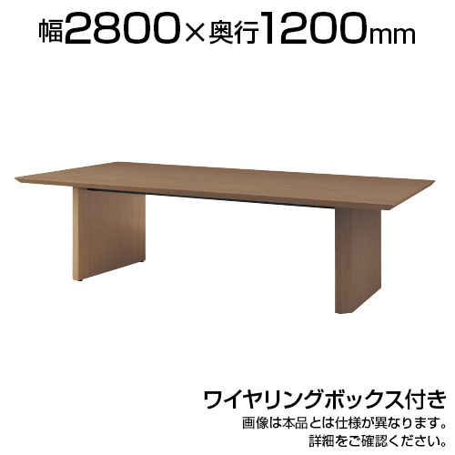 エグゼクティブテーブル 突板天板 ワイヤリングボックス付き 幅2800×奥行1200×高さ720mm WOP-T2812W