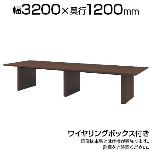 エグゼクティブテーブル 突板天板 ワイヤリングボックス付き 幅3200×奥行1200×高さ720mm WOP-T3212W