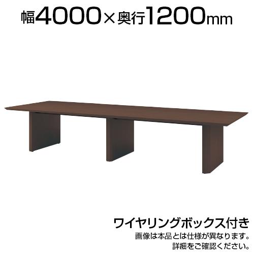 エグゼクティブテーブル 突板天板 ワイヤリングボックス付き 幅4000×奥行1200×高さ720mm WOP-T4012W