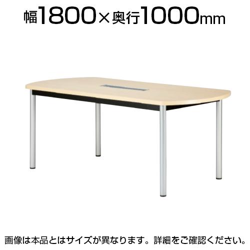 ミーティングテーブル ボート型 ワイヤリングボックス付き 幅1800×奥行1000×高さ720mm WR-1810BW