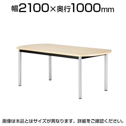 ミーティングテーブル ボート型 スタンダードタイプ 幅2100×奥行1000×高さ720mm WR-2110B