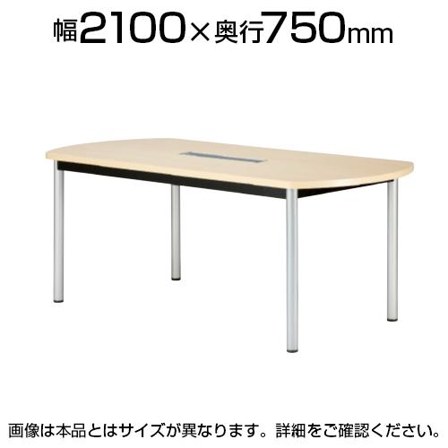 ミーティングテーブル ボート型 ワイヤリングボックス付き 幅2100×奥行750×高さ720mm WR-2175BW
