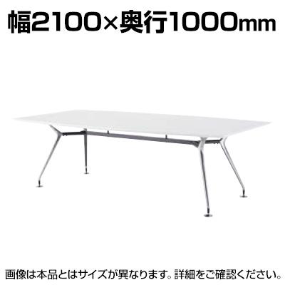 エグゼクティブテーブル 高級会議テーブル スタンダードタイプ 幅2100×奥行1000mm ARD-2110