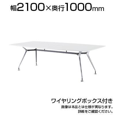 エグゼクティブテーブル 高級会議テーブル ワイヤリングボックス付 ABS樹脂エッジ 幅2100×奥行1000×高さ720mm ARD-2110JW