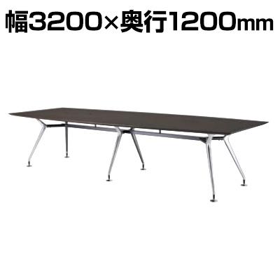 エグゼクティブテーブル 高級会議テーブル スタンダードタイプ 幅3200×奥行1200mm ARD-3212
