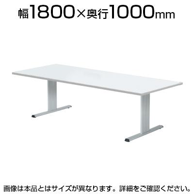 ミーティングテーブル T字脚 角型 幅1800×奥行1000×高さ720mm CLT-1810K