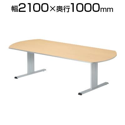 会議用テーブル ミーティングテーブル ボート型 幅2100×奥行1000×高さ720mm CLT-2110B テーブル 会議テーブル 会議用テーブル ミーティングテーブル 会議机 会議デスク
