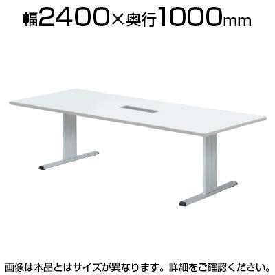 ミーティングテーブル T字脚 角型 配線ボックス付き 幅2400×奥行1000×高さ720mm CLT-2410KW