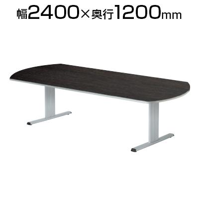 会議用テーブル ミーティングテーブル ボート型 幅2400×奥行1200×高さ720mm CLT-2412B テーブル 会議テーブル 会議用テーブル ミーティングテーブル 会議机 会議デスク
