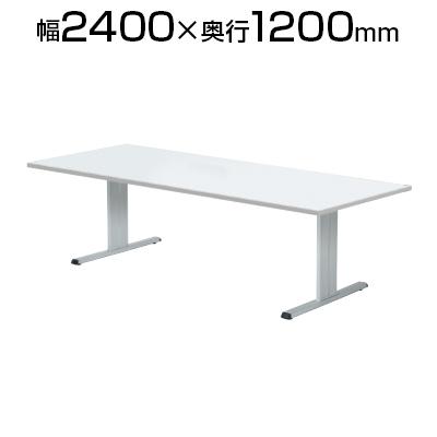 会議用テーブル ミーティングテーブル 角型 幅2400×奥行1200×高さ720mm CLT-2412K テーブル 会議テーブル 会議用テーブル ミーティングテーブル 会議机 会議デスク