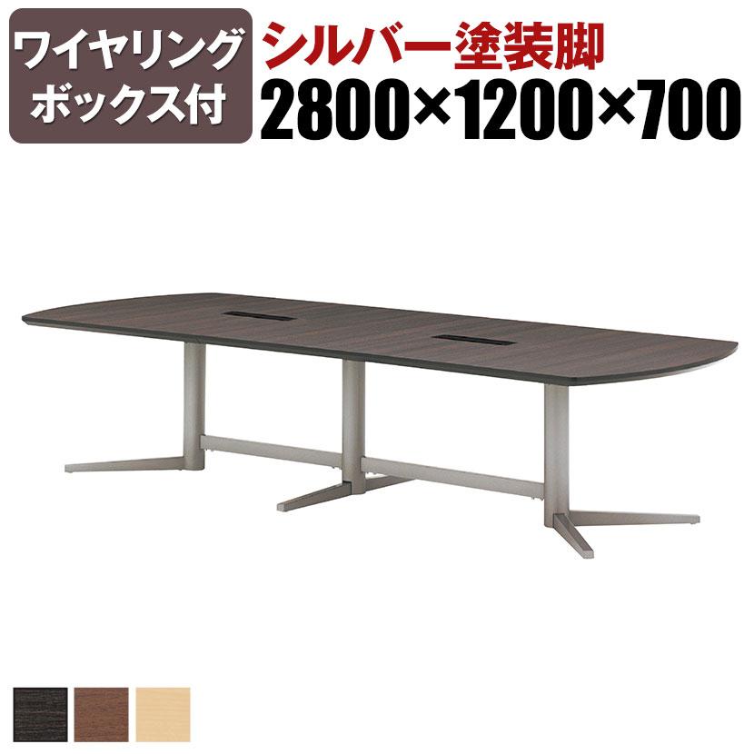 エグゼクティブテーブル/ワイヤリングボックス付・シルバー塗装脚/幅2800×奥行1200×高さ700mm/KV-2412SW