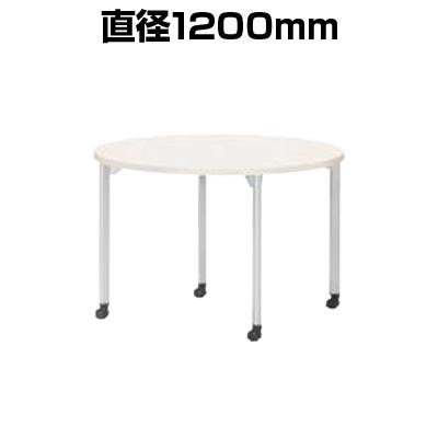 ミーティングテーブルMDL 会議テーブル キャスタータイプ 丸型 指紋レス(一部カラー) 直径1200×高さ720mm MDL-1200RC
