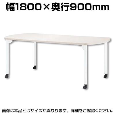 ミーティングテーブルMDL 会議テーブル キャスタータイプ ボート型 指紋レス(一部カラー) 幅1800×奥行900×高さ720mm MDL-1890BC