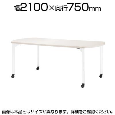 ミーティングテーブルMDL 会議テーブル キャスタータイプ ボート型 指紋レス(一部カラー) 幅2100×奥行750×高さ720mm MDL-2175BC