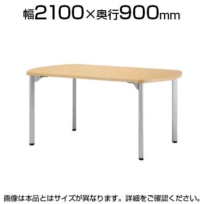 ミーティングテーブルMDL 会議テーブル アジャスタータイプ ボート型 指紋レス(一部カラー) 幅2100×奥行900×高さ720mm MDL-2190B