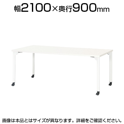 ミーティングテーブルMDL 会議テーブル キャスタータイプ 角型 指紋レス(一部カラー) 幅2100×奥行900×高さ720mm MDL-2190KC