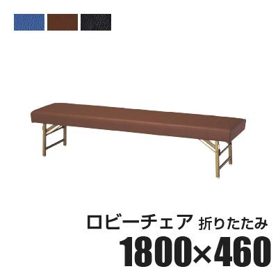 ロビーチェア 待合椅子 折りたたみ 1800×460mm【日本製】【完成品】