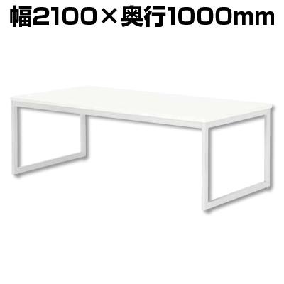 ミーティングテーブルQB 会議テーブル スタンダードタイプ 指紋レス(一部カラー) 幅2100×奥行1000×高さ720mm QB-2110