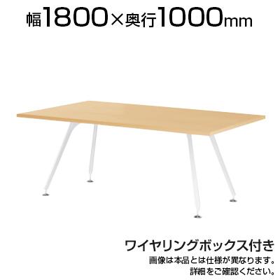 ミーティングテーブルSPY 会議テーブル ワイヤリングBOXタイプ 角型 指紋レス(一部カラー) 幅1800×奥行1000×高さ720mm SPY-1810KW