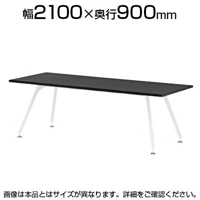 ミーティングテーブルSPY 会議テーブル スタンダードタイプ 角型 指紋レス(一部カラー) 幅2100×奥行900×高さ720mm SPY-2190K