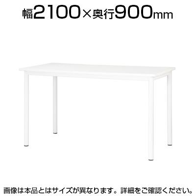 ハイテーブルSTF カウンター会議テーブル 角型 指紋レス(一部カラー) 幅2100×奥行900×高さ1000mm STF-2190K