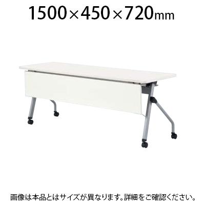 平行スタッキングテーブル 化粧板パネル付き 幅1500×奥行450×高さ720mm HLS-1545HKP