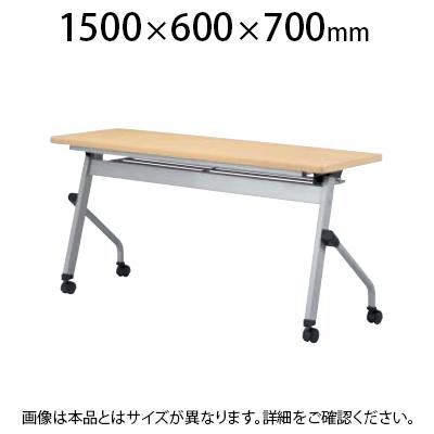 平行スタッキングテーブル パネルなし 幅1500×奥行600×高さ700mm HLS-1560