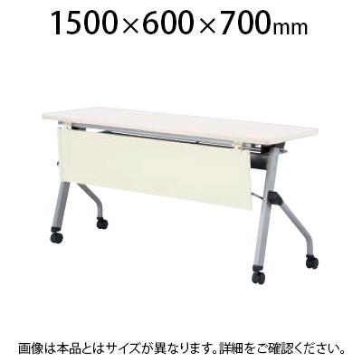 平行スタッキングテーブル 樹脂パネル付き幅1500×奥行600×高さ700mm