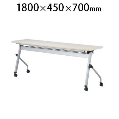 平行スタッキングテーブル パネルなし 幅1800×奥行450×高さ700mm HLS-1845