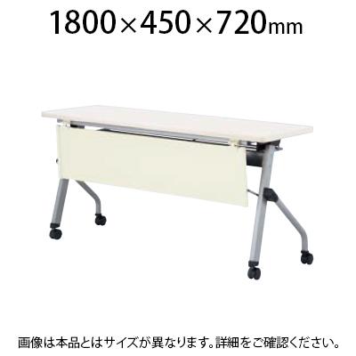 平行スタッキングテーブル 樹脂パネル付き 幅1800×奥行450×高さ720mm