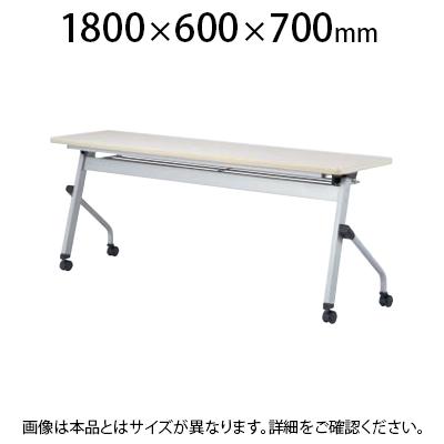 平行スタッキングテーブル パネルなし 幅1800×奥行600×高さ700mm HLS-1860