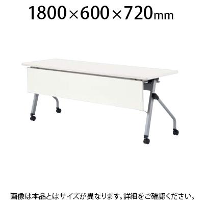 平行スタッキングテーブル 化粧板パネル付き 幅1800×奥行600×高さ720mm HLS-1860HKP