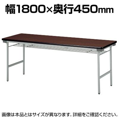 折りたたみテーブル 薄型 省スペース収納 幅1800×奥行450mm スチール塗装脚 棚付 KU-1845