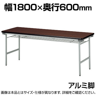 折りたたみテーブル 薄型 省スペース収納 幅1800×奥行600mm アルミ塗装脚 棚付 KU-1860A