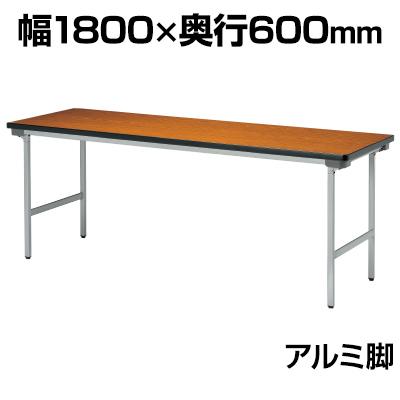 折りたたみテーブル 薄型 省スペース収納 幅1800×奥行600mm アルミ塗装脚 棚無 KU-1860AN
