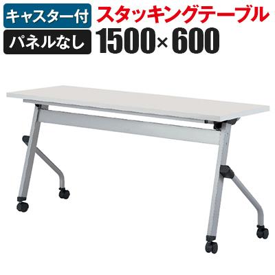 【国産】スタッキングテーブル LCJ 幅1500×奥行600mm LCJ-1560