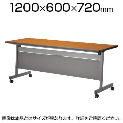 スタックテーブル 会議テーブル 幅1200×奥行600×高さ720mm 幕板付き LHA-1260HP