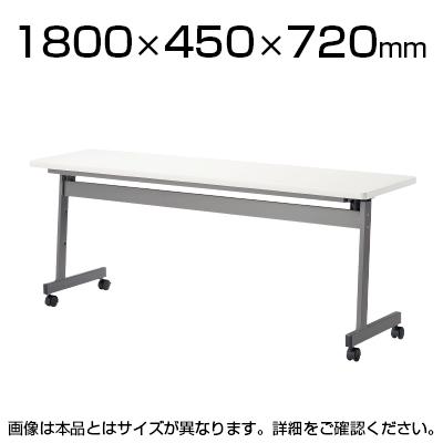 スタックテーブル 会議テーブル 幅1800×奥行450×高さ720mm 幕板なし LHA-1845H
