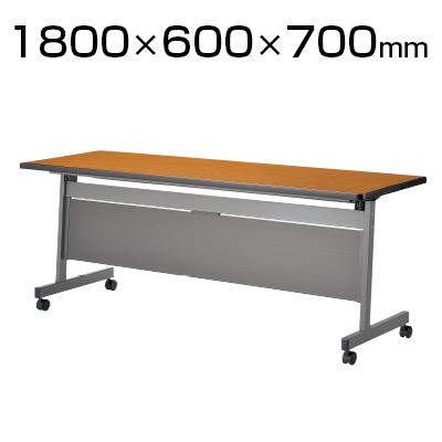 スタックテーブル 会議テーブル 幅1800×奥行600×高さ700mm 幕板付き LHA-1860P