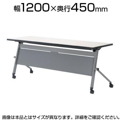 天板跳ね上げ式テーブル 幅1200×奥行450×高さ700mm パネル付 LQH-1245P