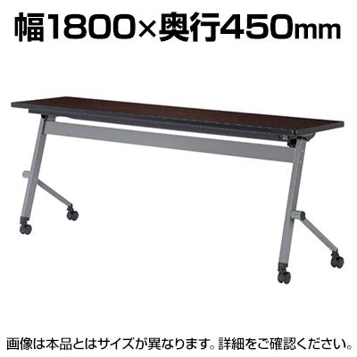 天板跳ね上げ式テーブル キャスター付き スタック可能 幅1800×奥行450mm・幕板無し LQH-1845 テーブル 会議テーブル 会議用テーブル ミーティングテーブル 会議机 会議デスク スタッキングテーブル フォールディングテーブル