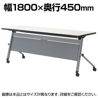 天板跳ね上げ式テーブル キャスター付き スタック可能 幅1800×奥行450mm・幕板付き LQH-1845P テーブル 会議テーブル 会議用テーブル ミーティングテーブル 会議机 会議デスク スタッキングテーブル フォールディングテーブル
