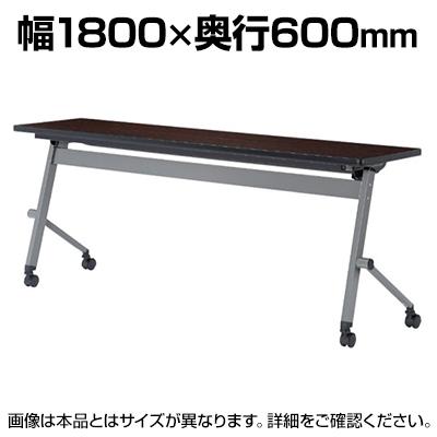 天板跳ね上げ式テーブル キャスター付き スタック可能 幅1800×奥行600mm・幕板無し LQH-1860 テーブル 会議テーブル 会議用テーブル ミーティングテーブル 会議机 会議デスク スタッキングテーブル フォールディングテーブル