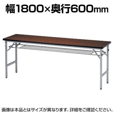 折りたたみテーブル 軽量アルミ脚 幅1800×奥行600mm ソフトエッジ巻 棚付 SAT-1860S