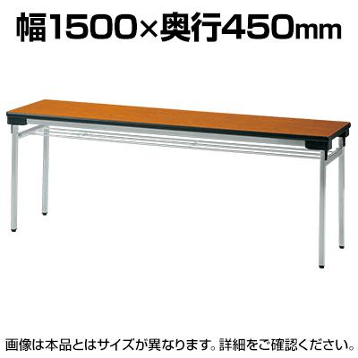 折りたたみテーブル 薄型 省スペース収納 足元ワイド 幅1500×奥行450mm 棚付 UW-1545