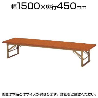 座卓 折りたたみテーブル すり脚 幅1500×奥行450×高さ330mm 共巻 ZP-1545T