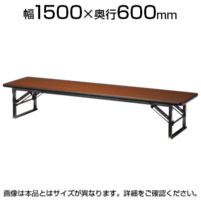 座卓 折りたたみテーブル すり脚 幅1500×奥行600×高さ330mm ソフトエッジ巻 ZP-1560S