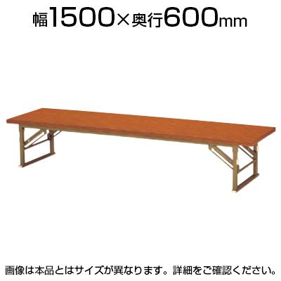 座卓 折りたたみテーブル すり脚 幅1500×奥行600×高さ330mm 共巻 ZP-1560T
